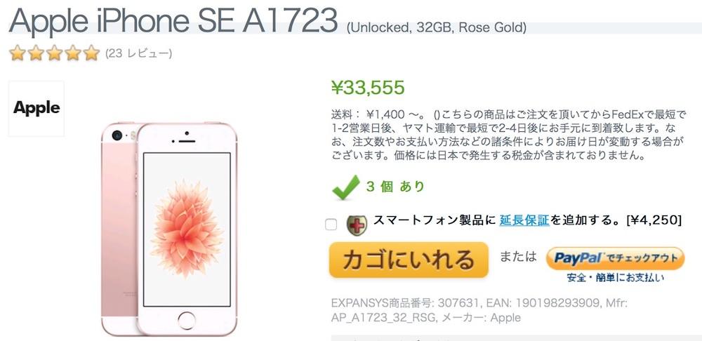 Apple iPhone SE A1723 (SIMフリー, 32GB)