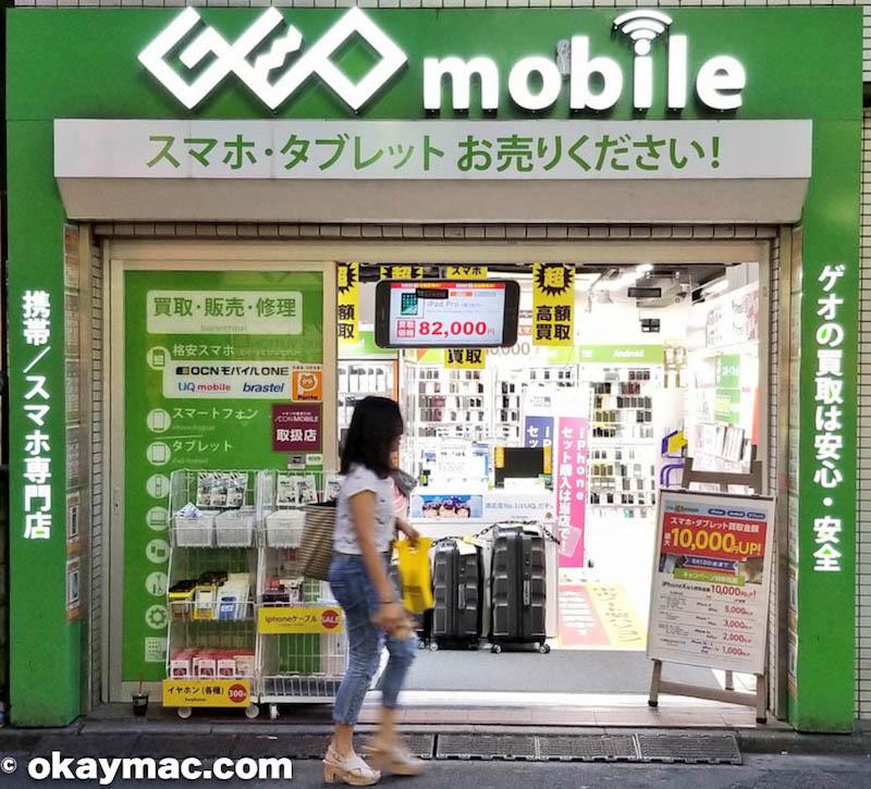 GEO mobile渋谷センター街店