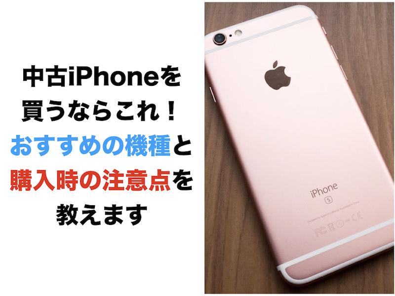 中古iPhoneを買うならこれ!おすすめの機種と購入時の注意点を教えます