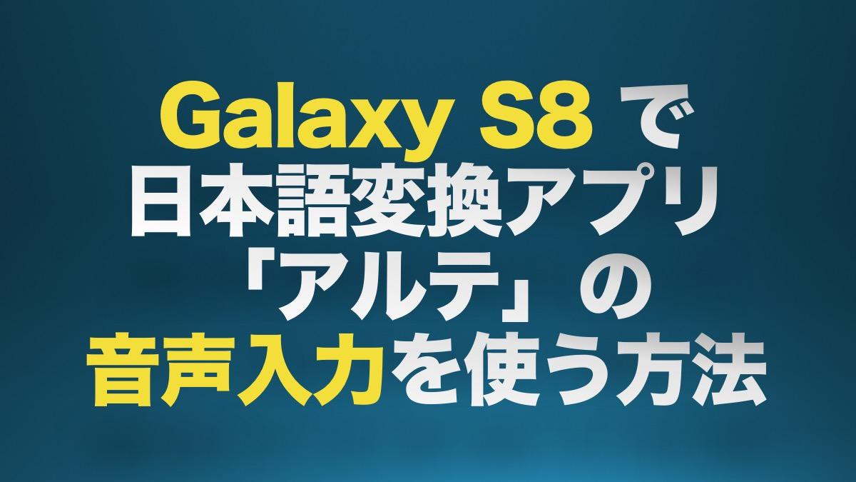 Galaxy S8 で日本語変換アプリ「アルテ」の音声入力を使う方法