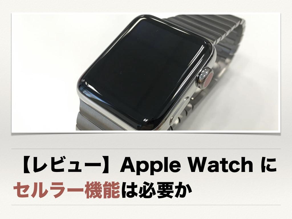 【レビュー】Apple Watch にセルラー機能は必要か