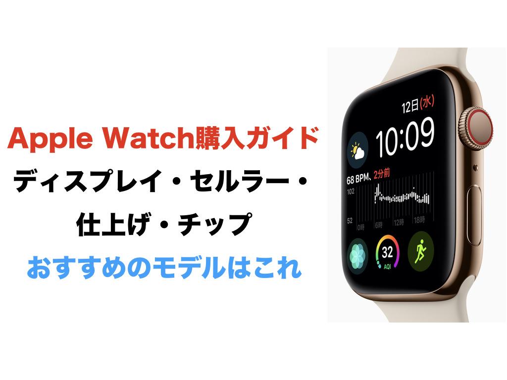 【2019年】Apple Watch購入ガイド おすすめのモデルを徹底紹介
