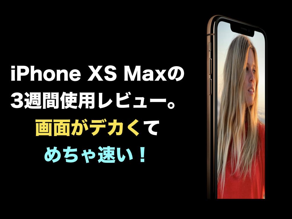 iPhone XS Maxの3週間使用レビュー。画面がデカくてめちゃ速い!