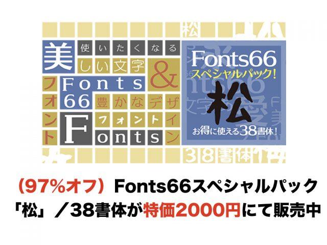 (97%オフ)Fonts66スペシャルパック「松」/38書体が特価2000円にて販売中