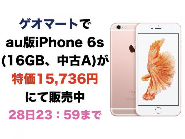 au版iPhone 6s(16GB、中古A)が特価15,636円にて販売中(28日まで)