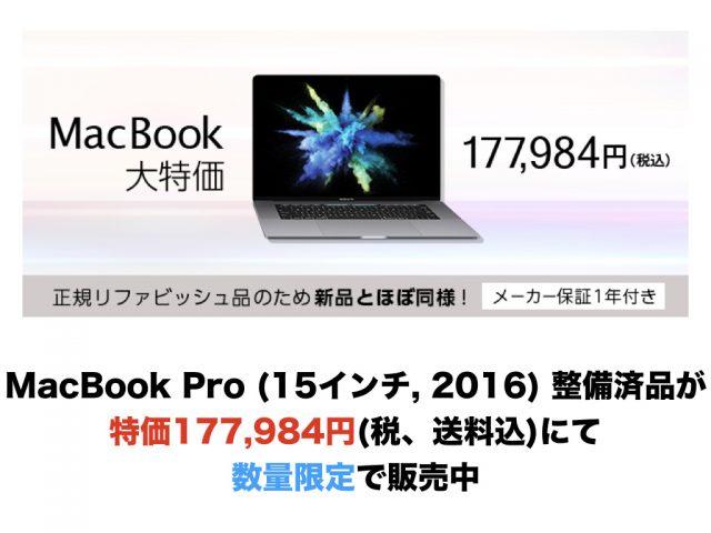 MacBook Pro (15インチ, 2016) 整備済品が特価177,984円(税、送料込)にて数量限定で販売中