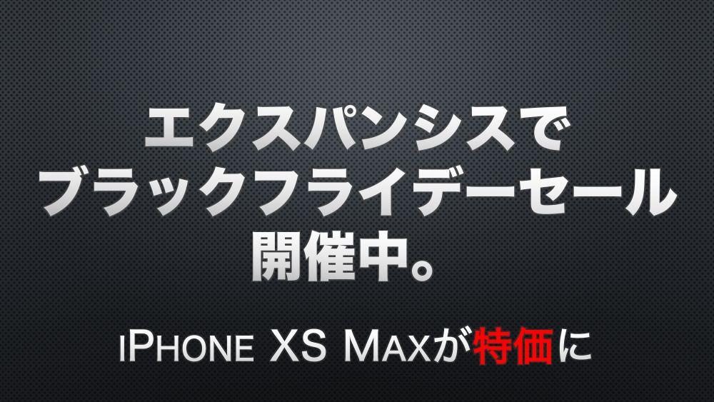 エクスパンシスで「ブラックフライデーセール」開催中。iPhone XS Maxが特価に
