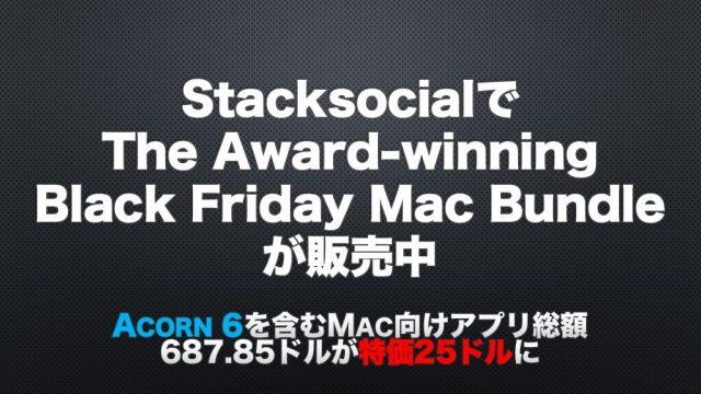 StackSocialで「The Award-Winning Black Friday Mac Bundle」が販売中。Acorn 6を含むMac向けアプリ総額687.85ドルが特価25ドルに