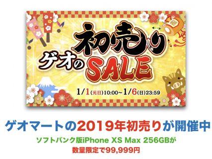 ゲオマートの2019年初売りが開催中(ソフトバンク版iPhone XS Max 256GBが数量限定99,999円)