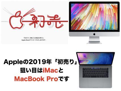 【終了】Appleの2019年「初売り」、狙い目はiMacとMacBook Proです
