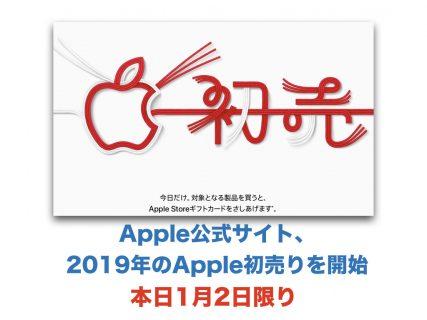【終了】Apple公式サイト、2019年のApple初売りを開始(本日1月2日限り)