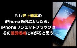 もし史上最高のiPhoneを選ぶとしたら、iPhone 7 ジェットブラックはその筆頭候補に挙がると思う