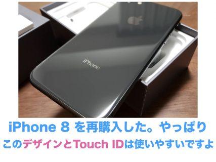 iPhone 8 を再購入した。やっぱりこのデザインとTouch IDは使いやすいですよ