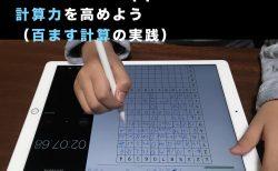 iPad ProとApple Pencilで計算力を高めよう(百ます計算の実践)