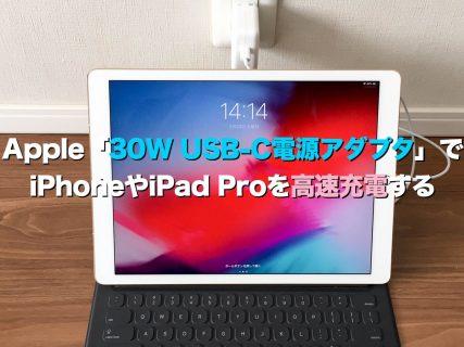 Apple「30W USB-C電源アダプタ」でiPhoneやiPad Proを高速充電する