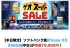 au版iPhone XS Max 256GB (中古) が特価99,999円で販売中