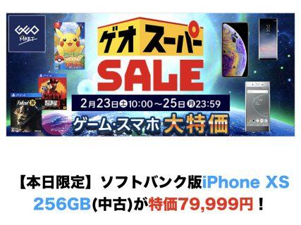 【本日限定】ソフトバンク版iPhone XS 256GB(中古)が特価79,999円!