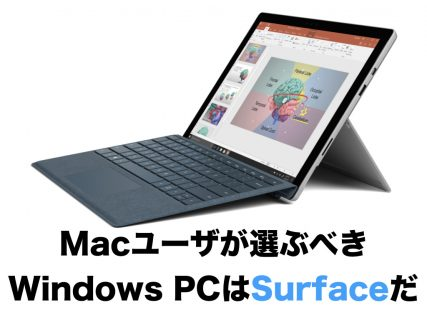 Macユーザが選ぶべき Windows PCはSurfaceだ