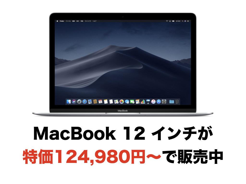 MacBook 12 インチが特価124,980円〜で販売中(送料無料)