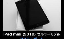 iPad mini (2019) セルラーモデル フォトレポート