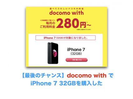 【最後のチャンス】docomo with でiPhone 7 32GBを購入した