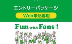 【プライムデー】「mineo (マイネオ) エントリーパッケージ」が特価30円にて販売中