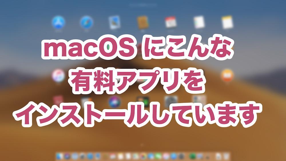 macOS にこんな有料アプリをインストールしています