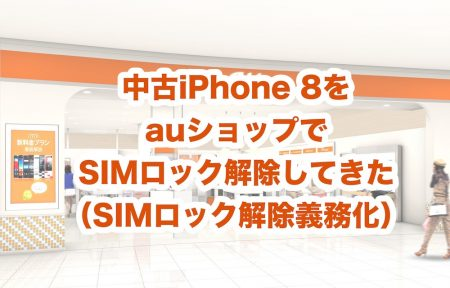 中古iPhone 8をauショップでSIMロック解除してきた