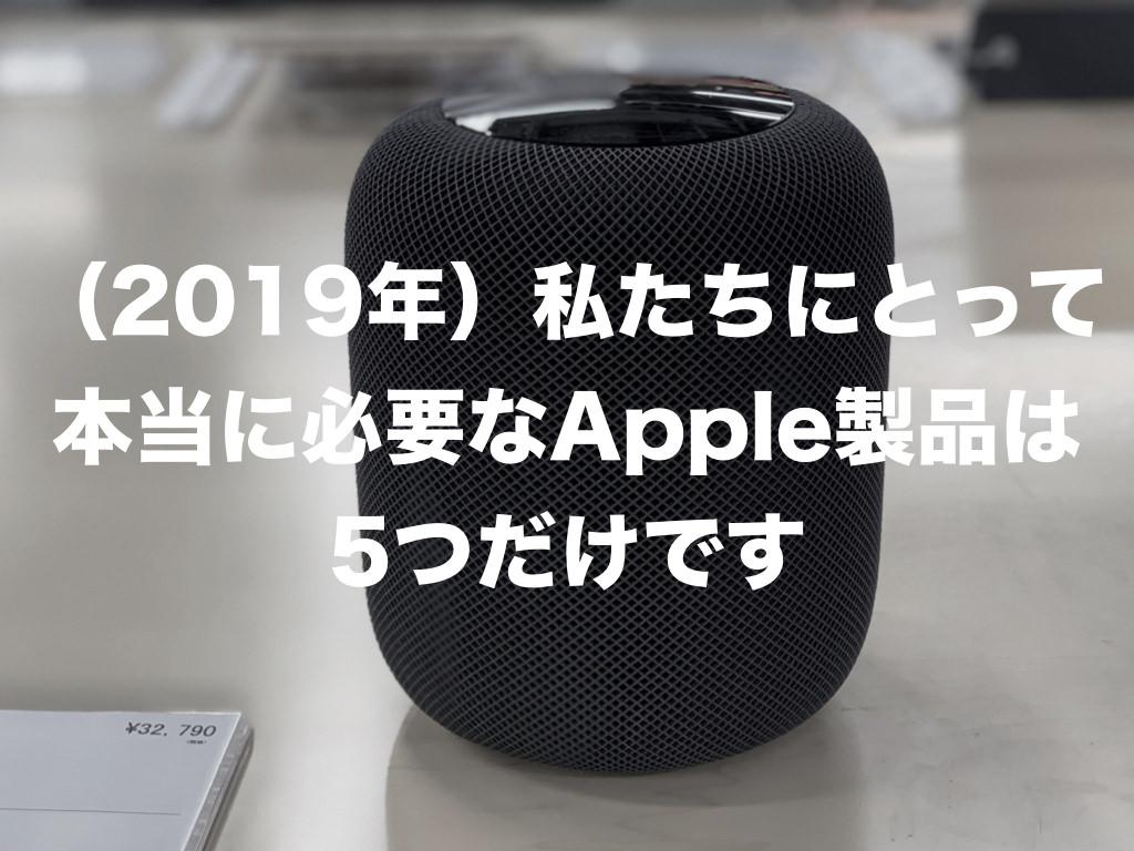 (2019年)私たちにとって本当に必要なApple製品は5つだけです