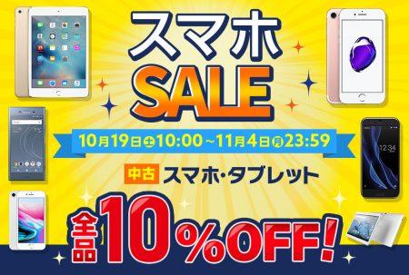 iPhone 11 (中古A)が特価60,629円 (税込、送料無料)〜にて販売中