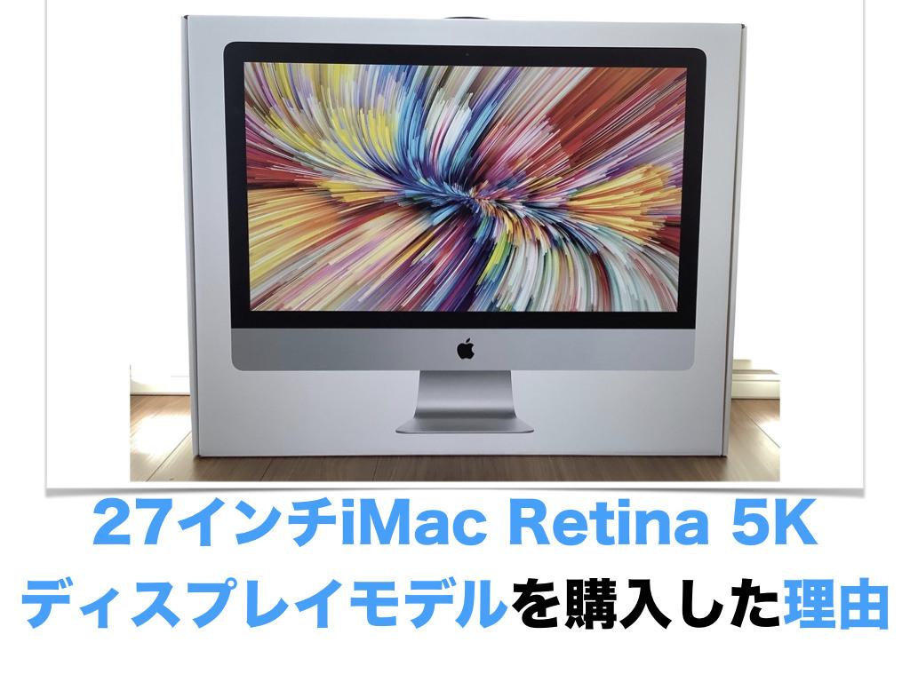 27インチiMac Retina 5Kディスプレイモデルを購入した理由