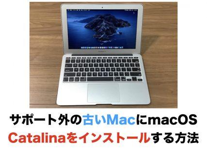 サポート外の古いMacにmacOSCatalinaをインストールする方法