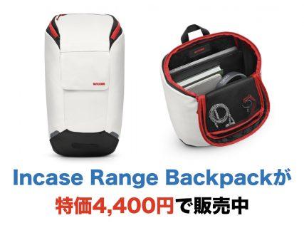 Incase Range Backpackが特価4,400円で販売中