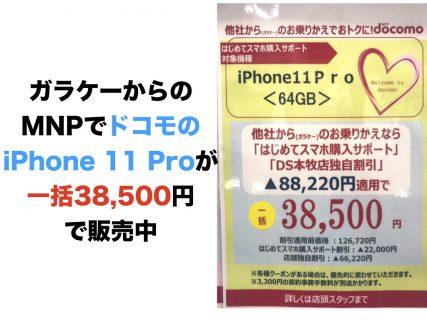 ガラケーからのMNPでドコモのiPhone 11 Proが一括38,500円で販売中