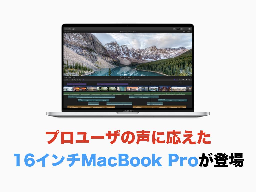 プロユーザの声に応えた16インチMacBook Proが登場