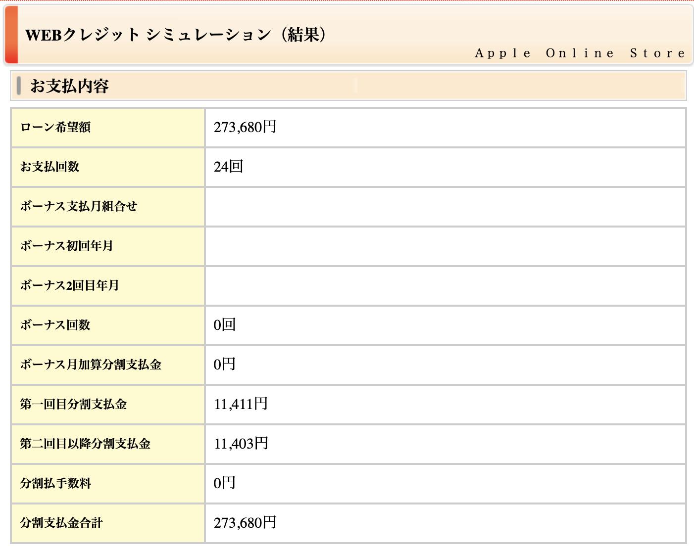 審査 Apple オリコ