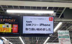 【レポート】SIMフリーiPhoneを発売したビックカメラの販売の様子