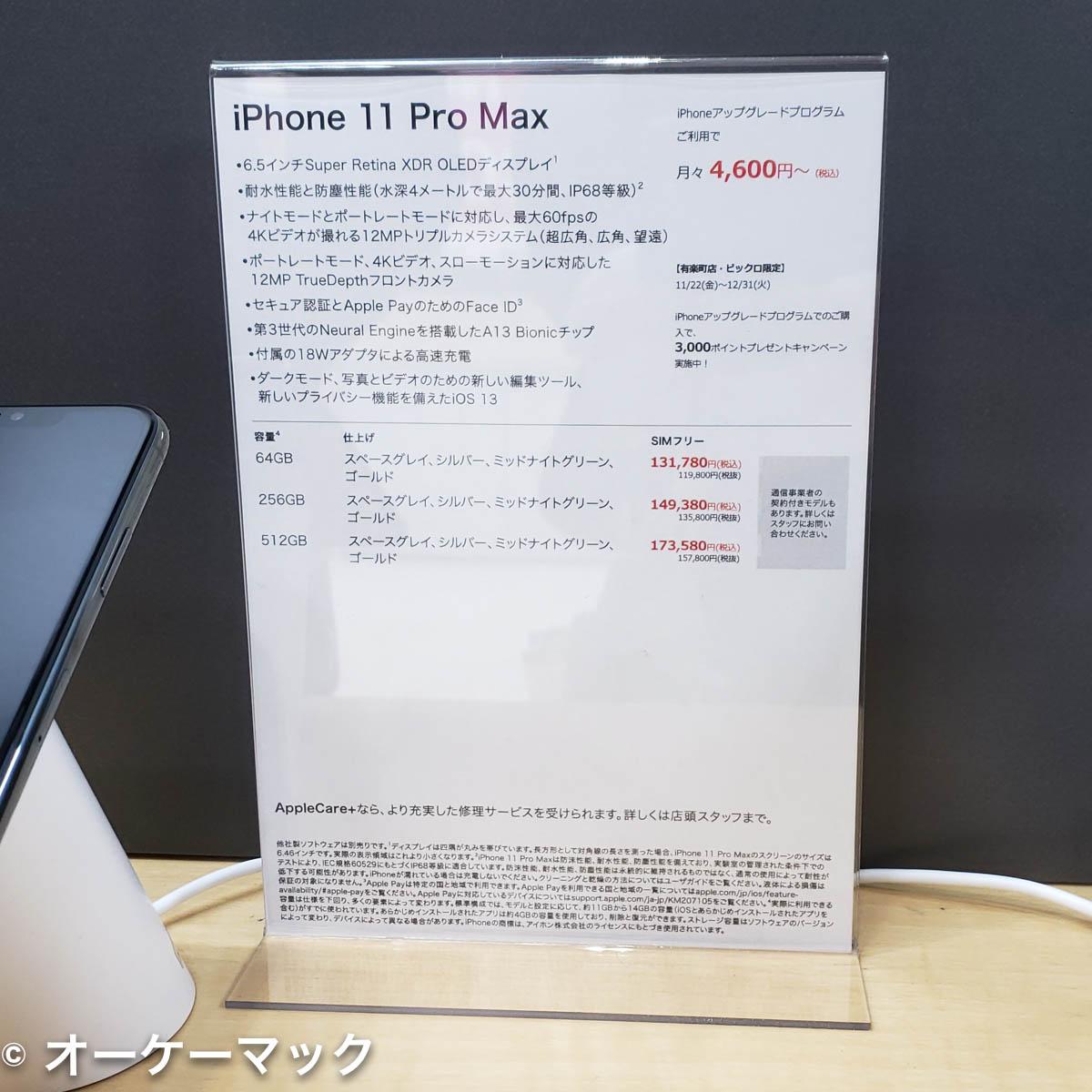 ビックカメラ sim フリー iphone