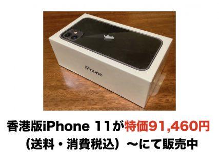香港版iPhone 11が特価91,460円(送料・消費税込)〜にて販売中