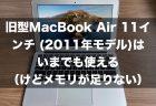 【終了】MacBook Air (Core i3プロセッサ・8GB・256GB・スペースグレイ)が実質103,752円で販売中