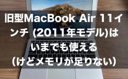 旧型MacBook Air 11インチ (2011年モデル)はいまでも使える(けどメモリが足りない)