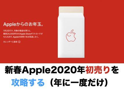 新春Apple2020年初売りを攻略する(年に一度だけ)