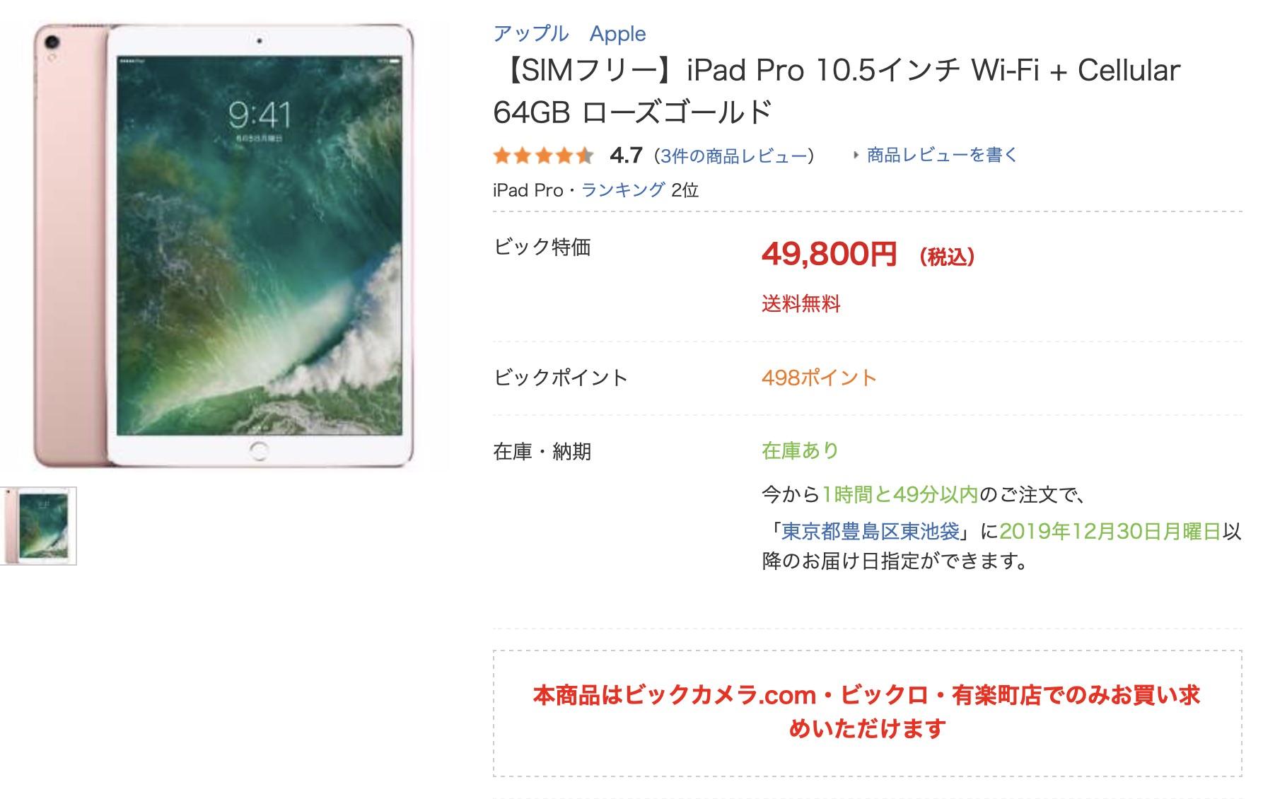 【SIMフリー】iPad Pro 10.5インチ Wi-Fi + Cellular 64GB ローズゴールドが特価 49,800円 で販売中