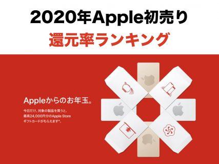 2020年Apple初売り還元率ランキング