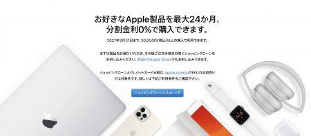 Apple 公式サイトにて「ローン金利0%キャンペーン」が実施中 (2021年3月31日まで)