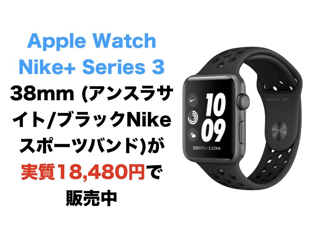 Apple Watch Nike+ Series 3 38mm (アンスラサイト/ブラックNikeスポーツバンド)が実質18,480円で販売中