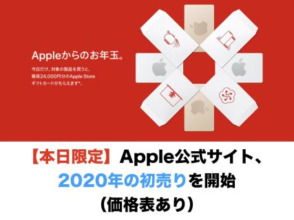 【本日限定】Apple公式サイト、2020年の初売りを開始(価格表あり)