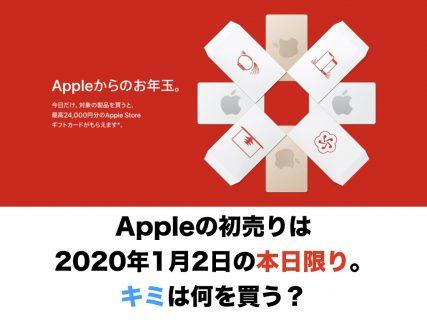 Appleの初売りは2020年1月2日の本日限り。キミは何を買う?