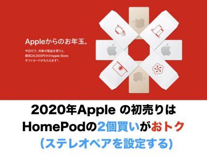 2020年Apple の初売りはHomePodの2個買いがおトク(ステレオペアを設定する)
