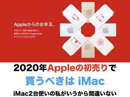 2020年Apple の初売りで買うべきは iMac。iMac2台使いの私が言うから間違いない